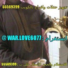 للايجار خدمة تفتيش تليفونات للمناسبات والافراح بالكويت 55569399