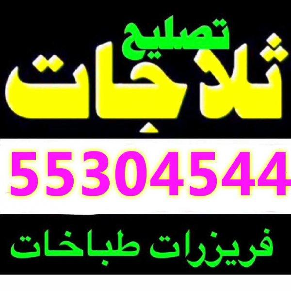 تصليح ثلاجات 99492934