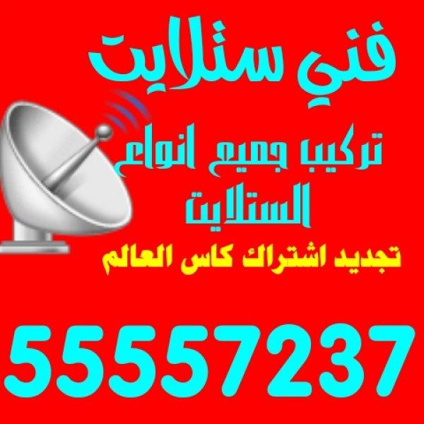 فني ستلايت الكويت55557237