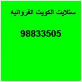 فني ستلايت جابر الاحمد الدوحه 66020840