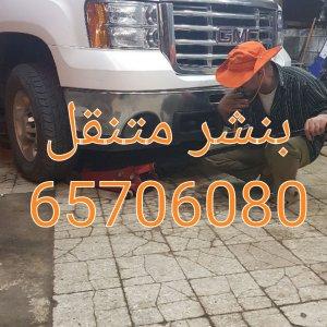 كراج القيروان|65120121كراج متنقل في منطقة القيروان