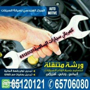 كهربائي سيارات السالمية|65120121