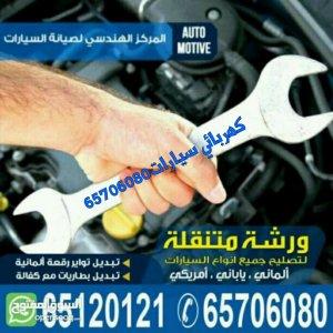 تصليح سيارات|أمام المنزل أو الطريق65706080
