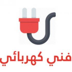 Electrical-Technician-kuwait-214408-logo-1428327970_grid.jpg