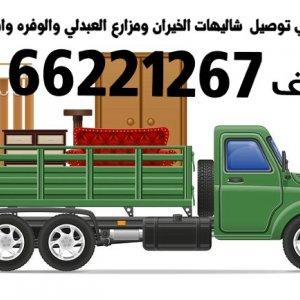 هاف لوري توصيل بالكويت 65059525 هاف لوري توصيل صباح الاحمد هاف لوري توصيل الخيران