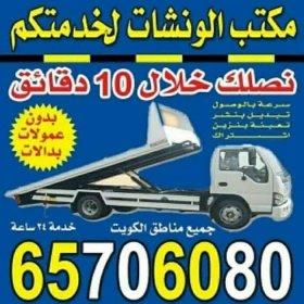 كرين ونش سيارات65120121