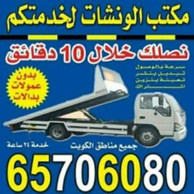 ونش سعد العبدالله 65120121