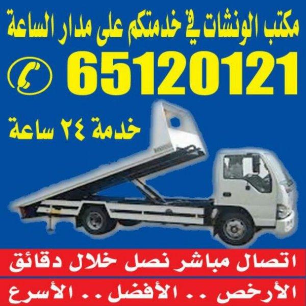 ونش الصباحية 65706080 خدمة 24ساعة