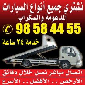 ونش كرين65706080