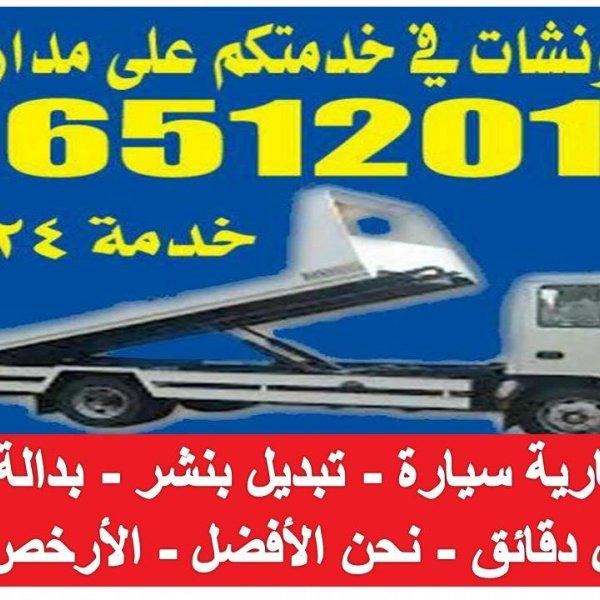 مكتب ونشات في خدمتكم - 65120121