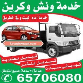 ونش ميناعبدالله 65706080