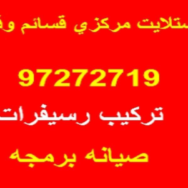 فني ستلايت المنطقه العاشره 99060286