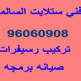 فني ستلايت مركزي 99080506