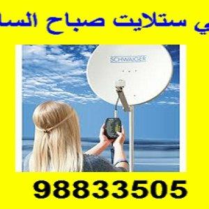 66020840  technical satellait kuwait