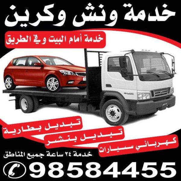 ونش سطحه مبارك العبدالله 65706080