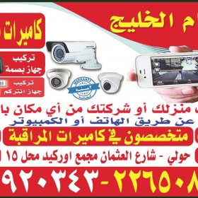 من اين اشتري كاميرات مراقبة 22650850