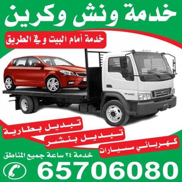ونش الكويت 98584455سطحة الكويت