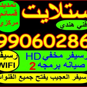 فني ستلايت القرين العدان القصور 99060286
