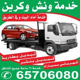 ونش سطحة فهد الأحمد 65706080