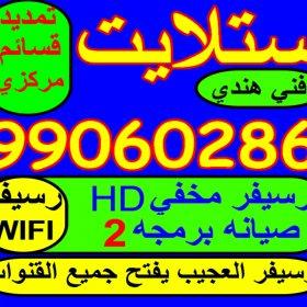 وكيل بن سبورت الفروانيه 96003830