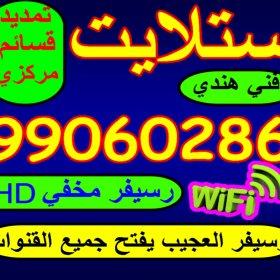 فني ستلايت في الكويت 55803070