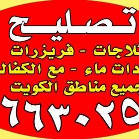 تصليح ثلاجات فريزرات برادات جميع المناطق 96630255