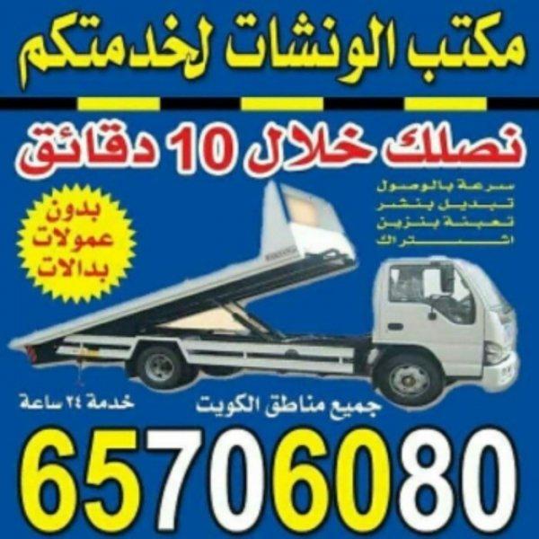 ونش الجابريه 65706080 اتصل نصل خلال 10دقائق خدمه24ساعه