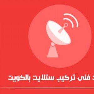 فني ستلايت العزيزيه المنقف 50805073