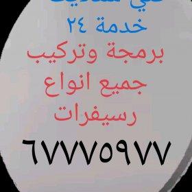 فني ستلايت جميع مناطق الكويت خدمة ٢٤