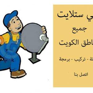 فني ستلايت القرين القصور 50707271
