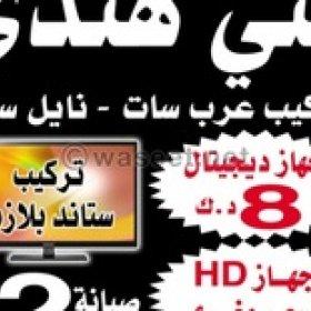 Al-Kuwait-SatelliteTV-212065-2-1508910799_grid.jpg